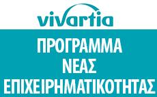 vivartia