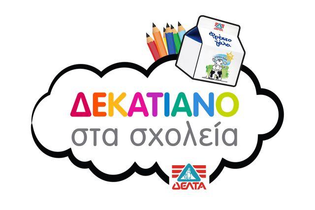 Delta_Dekatiano_Logo