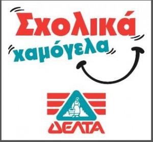 sxolika_xamogela
