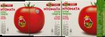 Ντομάτα στον Τρίφτη,3Χ250γρ