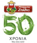 LOGO 50 XRONIA_medium
