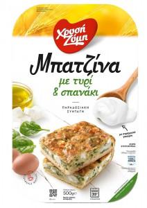 Μπατζίνα με τυρί & σπανάκι