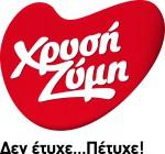 logo-xrusi-zumi-den-etuxe-petuxe xoris skia